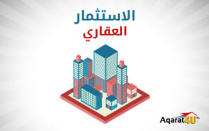 الاستثمار العقاري في مصر